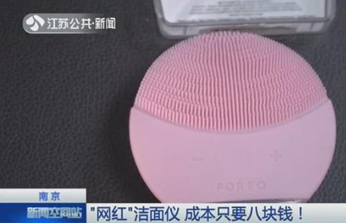 假冒网红洁面仪 售价上千元成本仅8元
