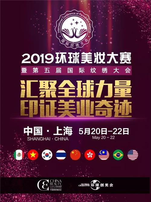 沈阳臣丽半永久纹绣培训中心助力2019环球美妆美容大赛