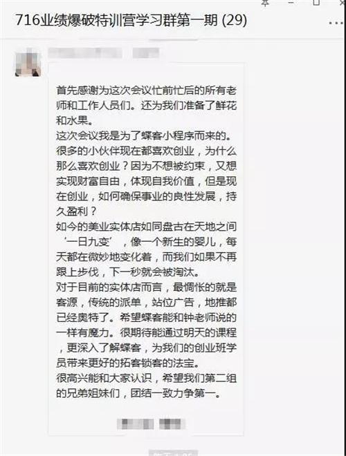 """""""移动美容院5大商业模型""""业绩倍增特训营第一期圆满落幕"""
