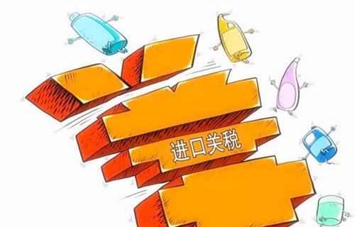 从美国进口的香水、牙膏、唇用化妆品等将加征10%关税