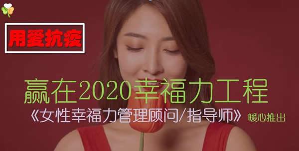 用爱抗疫——中国美业赢在2020幸福力工程启动