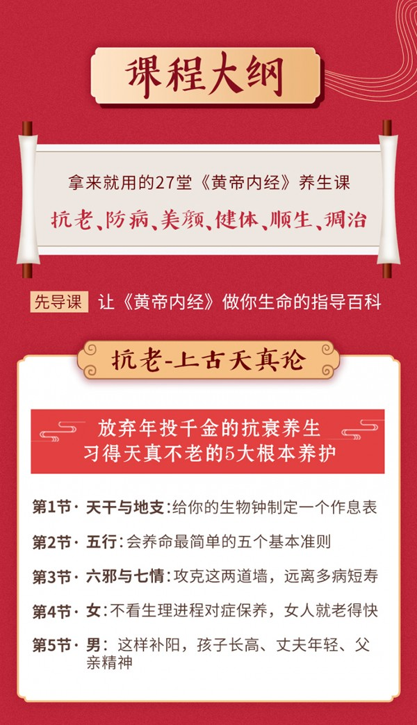 CCTV中华医药特邀《黄帝内经》中医课!