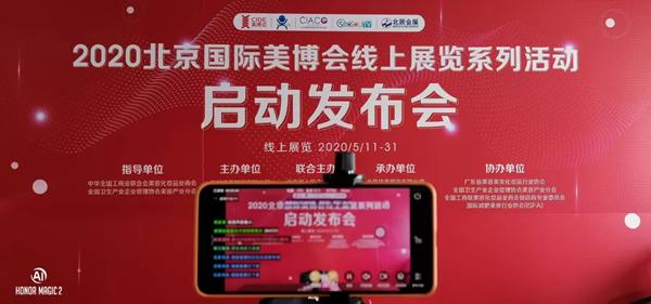 北京国际美博会线上展览系列活动发布会5月11日在京隆重召开