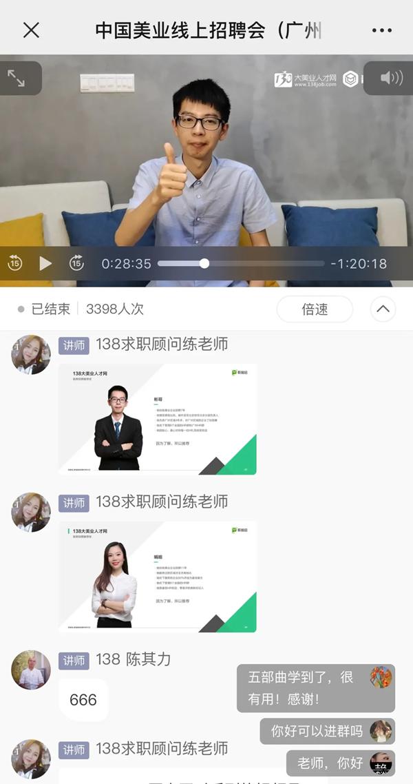 6家广州、深圳美容企业逆势扩招 美业招聘求职难能可贵