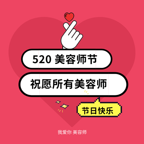 520美容师节,向美业的天使致敬!