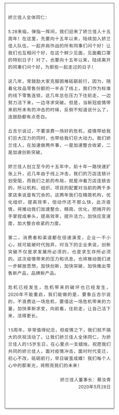 娇兰佳人蔡汝青:万店计划受阻,但娇兰佳人要加速