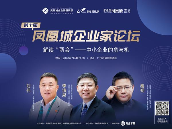 第十届凤凰城企业家论坛7月4日在138青盒学院直播间举行!