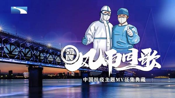 毓美人品牌公司董事长原创歌曲 被中国抗疫主题原创MV典藏