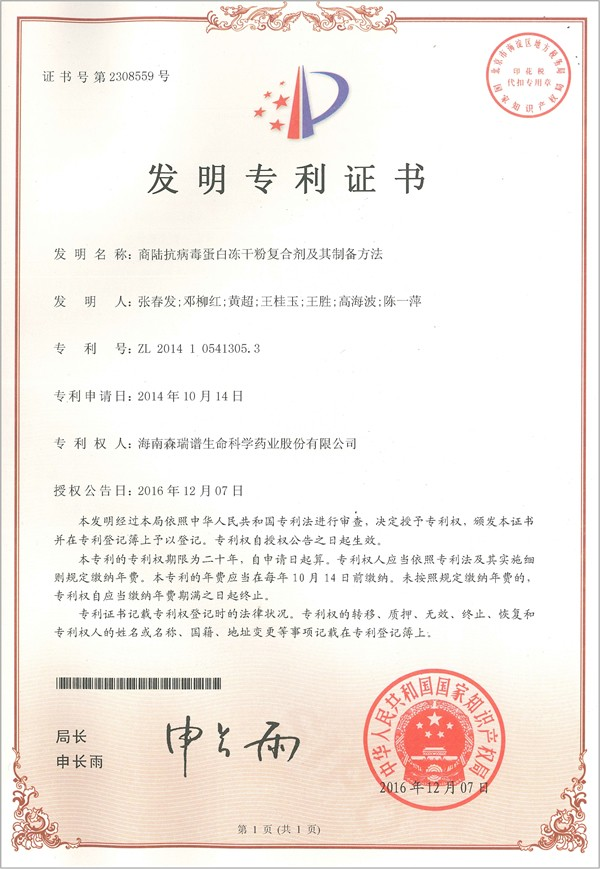 喜讯!毓美人产品技术获得四项专利认证