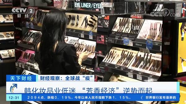 央视曝爱茉莉将关闭900家门店?集团回复:数字不准确