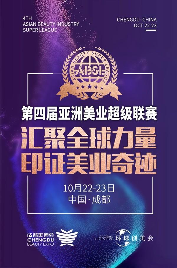 环球创美会亚洲美业超级联赛官方合作伙伴涵妆美学