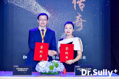 Dr.Sully+苏里医生品牌升级暨媒体发布会圆满成功!