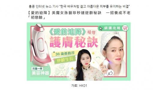 """美容仪销量达150万!中国香港兴起""""自助美容"""""""