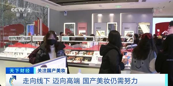 国产化妆品崛起?销售额两小时破亿