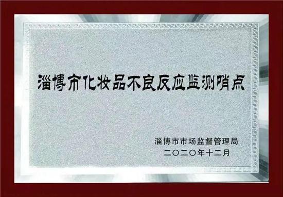 淄博建立24家市级化妆品不良反应监测哨点