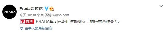 """郑爽陷""""代孕弃养门"""",化妆品品牌宣布与其解约"""