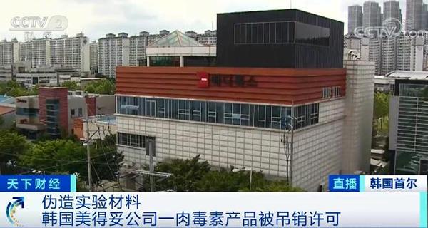 韩国美得妥A型肉毒素Innotox被吊销许可!