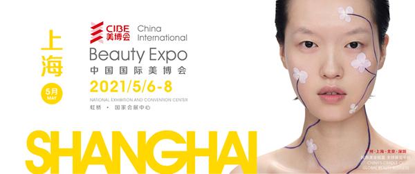 2021年上海美容博览会的时间和地点