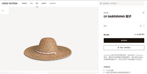 LV推出售价8200元草帽 网友:戴上影响我插秧吗?