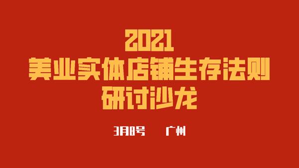 3月8日(广州)美业实体店研讨沙龙,火热报名中!