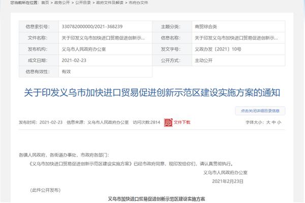 """义乌率先提出建设日韩进口""""药妆""""中心"""