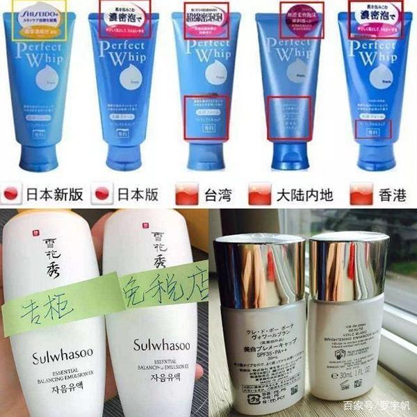 化妆品的国际版和本土版真的差别很大吗?