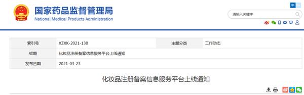 化妆品注册备案信息服务平台上线通知