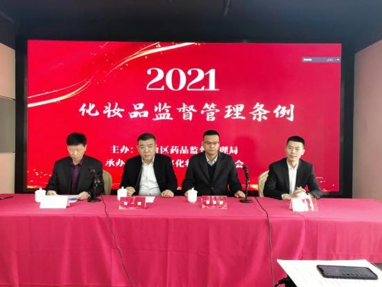 新疆美容化妆品行业协会举办《化妆品监督管理条例》培训