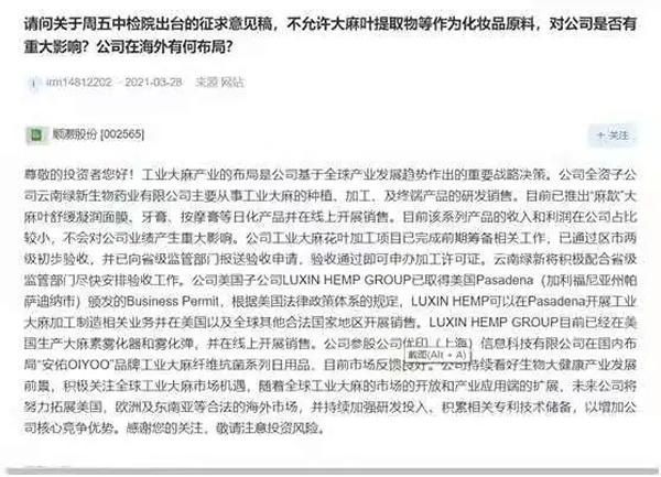 """化妆品禁用组分 5000亿市值板块遭遇政策利空 A股沾""""麻""""就跌"""