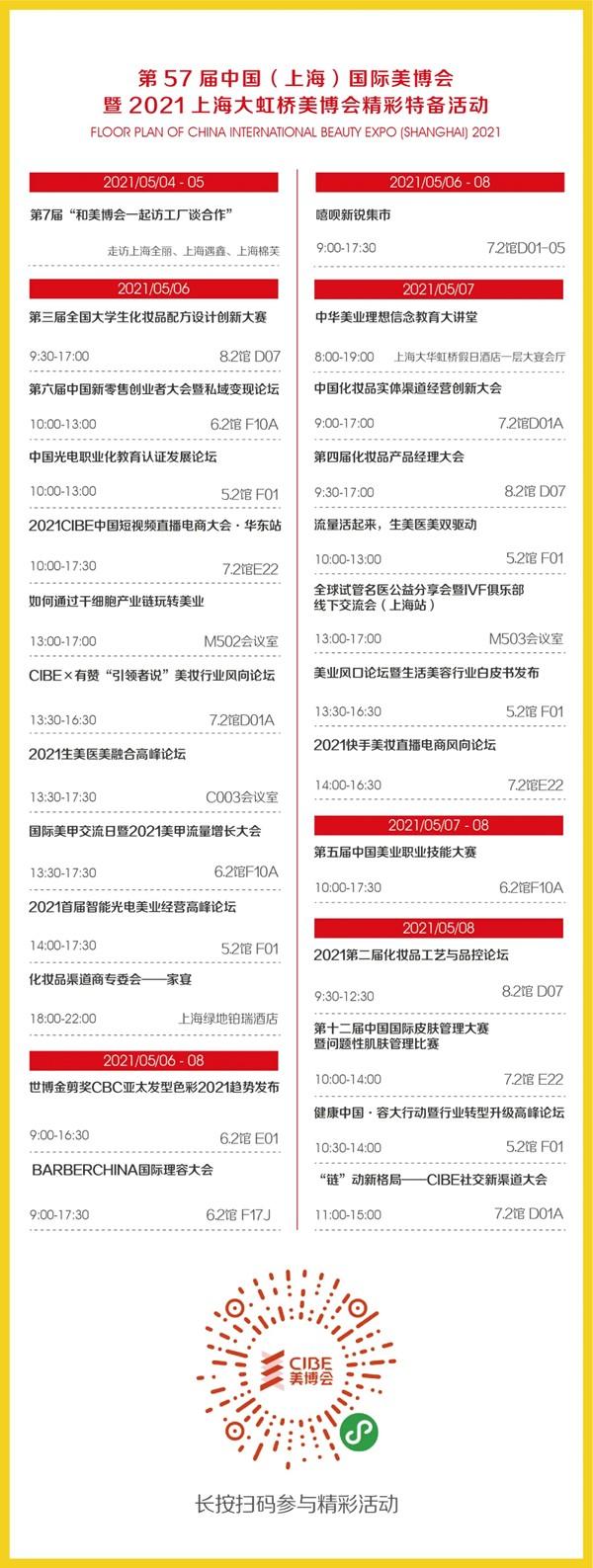 Get超全逛展指南 上海大虹桥美博会入场无忧+获取重磅福利!