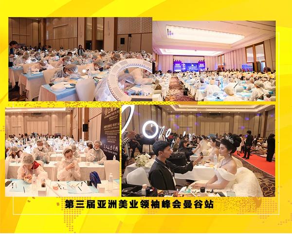 第四届亚洲美业领袖峰会昆明站暨环球美业岗位技能大赛公告