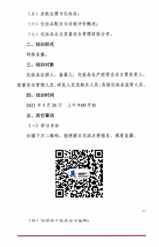 国家药监局   化妆品新规网络公益培训的通知