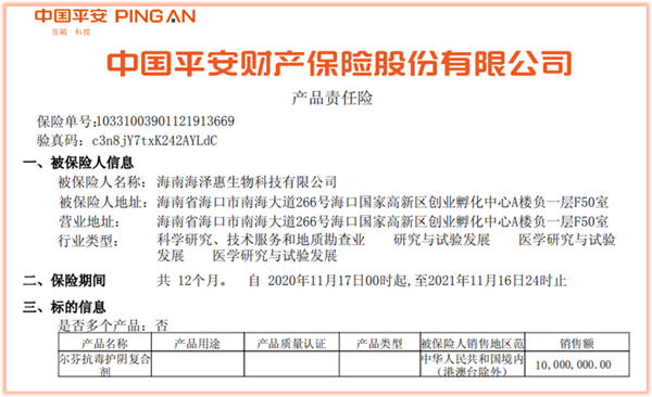 广州薇美医疗科技新品发布——【因鲵】私密护理系列产品