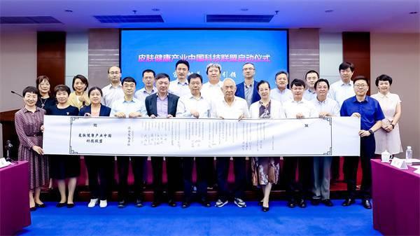 皮肤健康产业中国科技联盟
