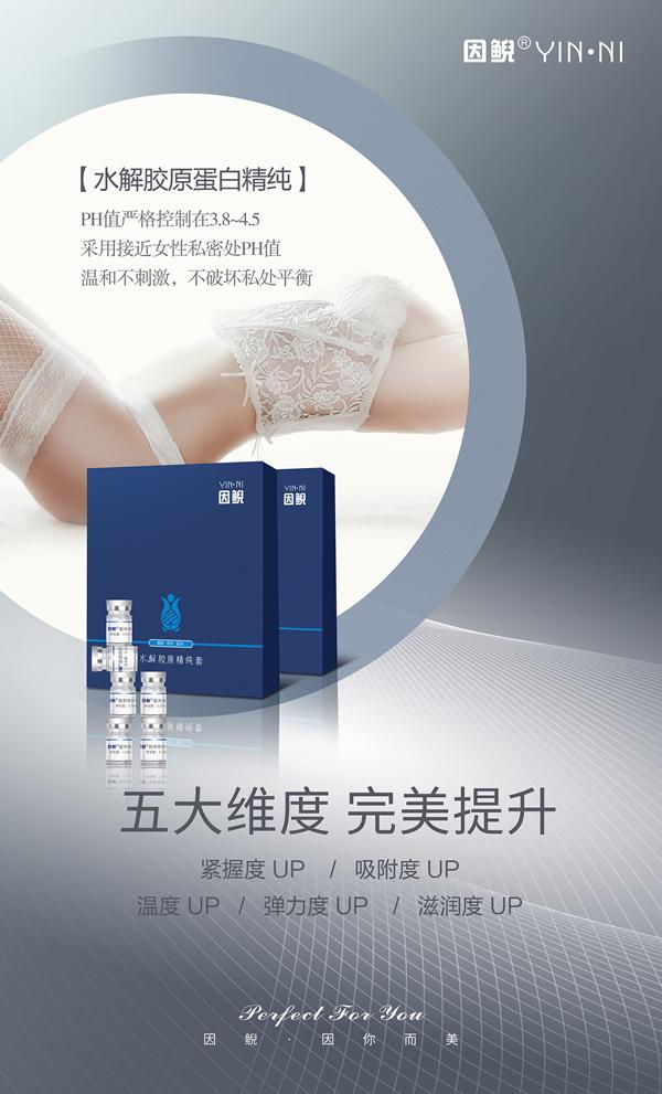 广州薇美医疗科技有限公司专注私密高端抗衰