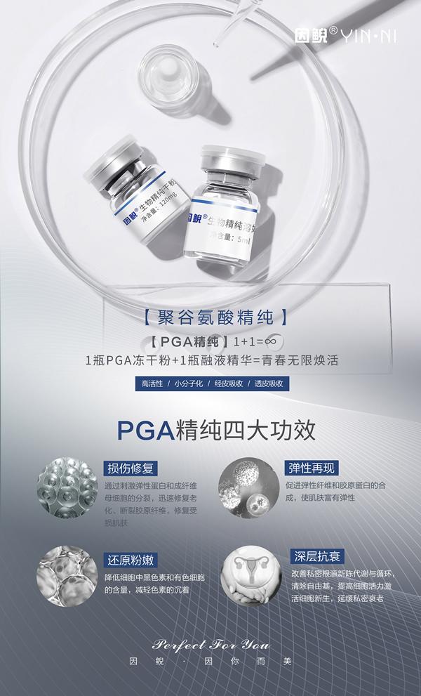 什么是水解胶原蛋白精纯和PGA精纯?因鲵冻干粉为你揭晓!
