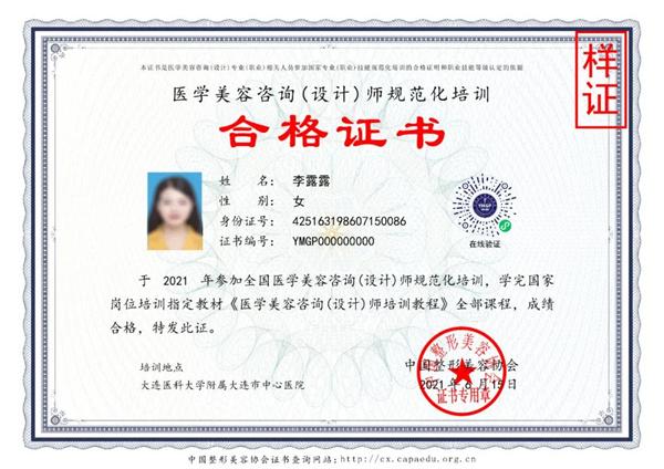 医美咨询(设计)师证书报考通知